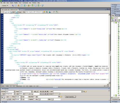 Создать сайт dreamweaver